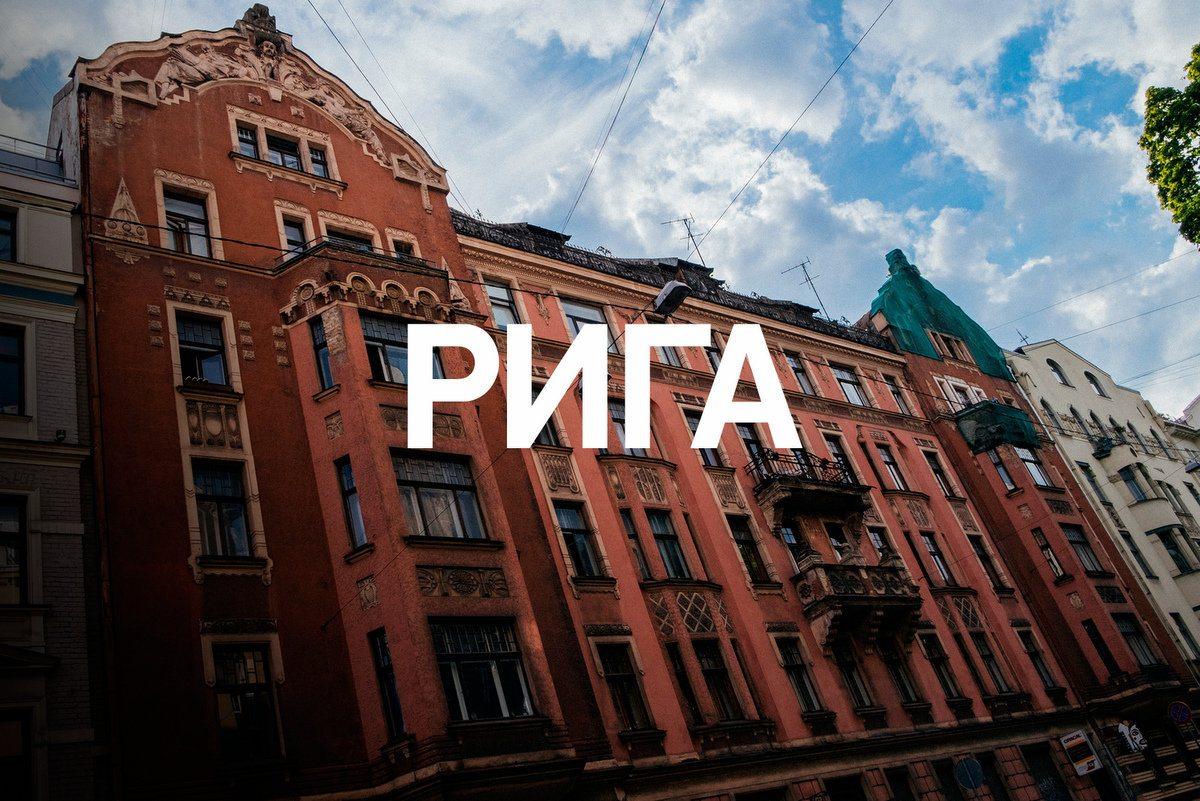 Деньги и цены в Латвии – Арриво