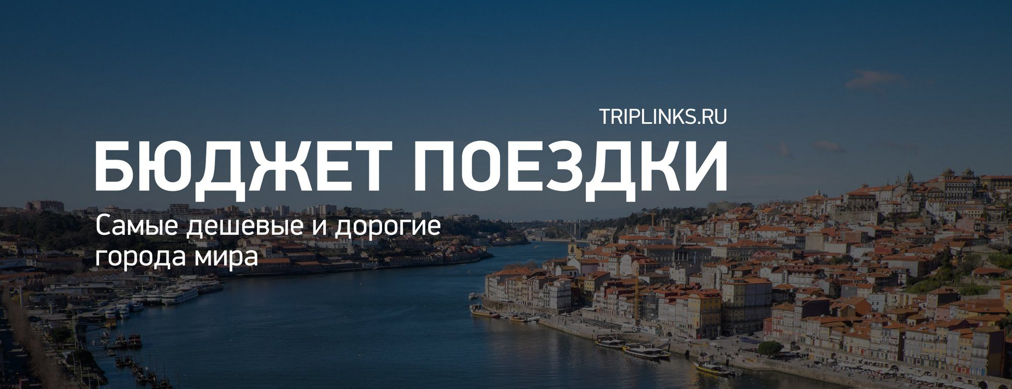 https://triplinks.ru/skolko-stoit/