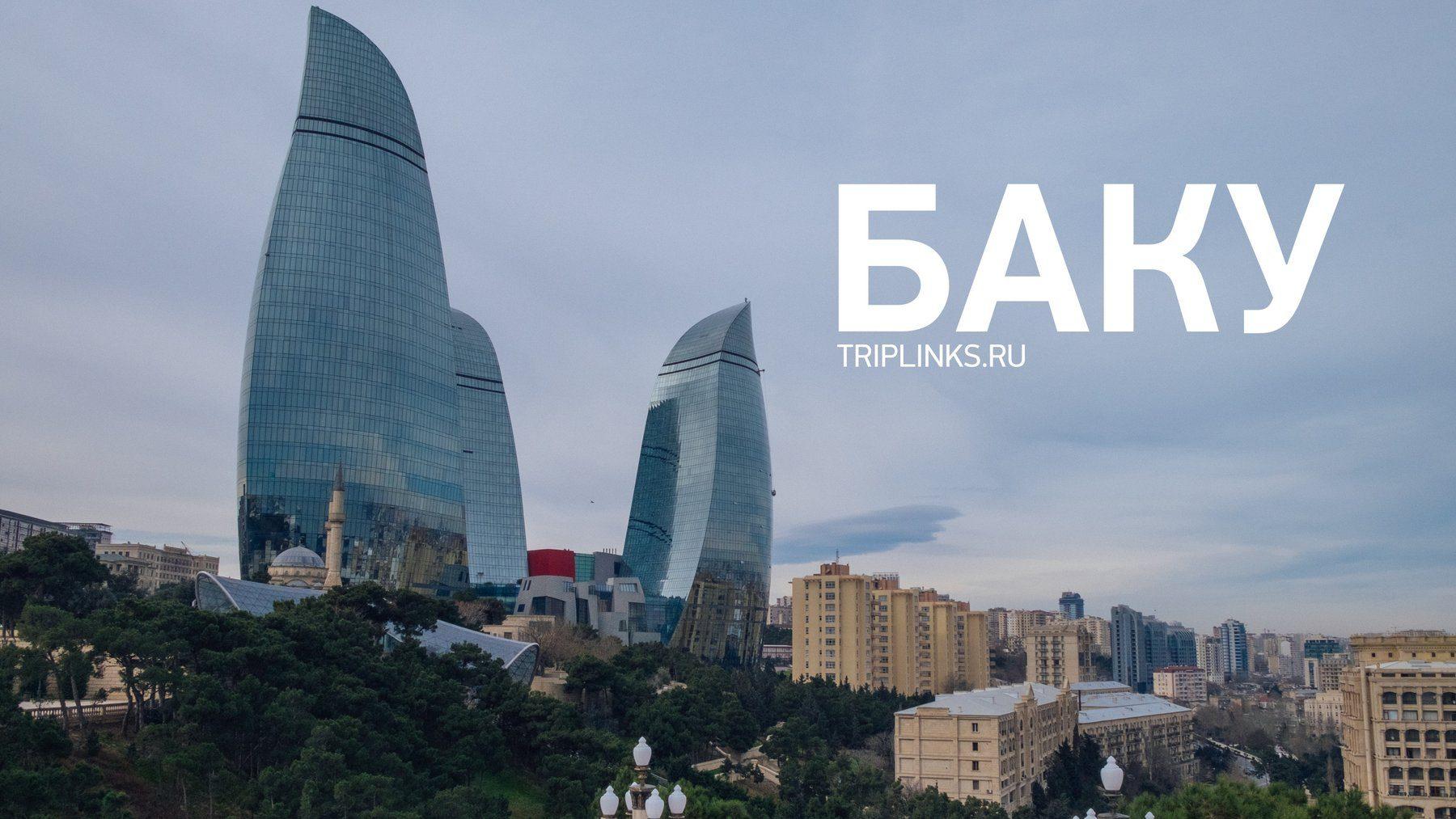 Ceny V Baku Skolko Nuzhno Deneg V Azerbajdzhane V 2021 Godu Byudzhet Poezdki Triplinks