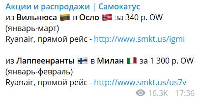 Билеты из Вильнюса